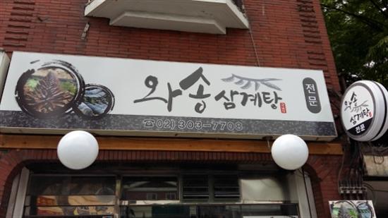 북가좌동 와송삼계탕 맛 집을 다녀오다