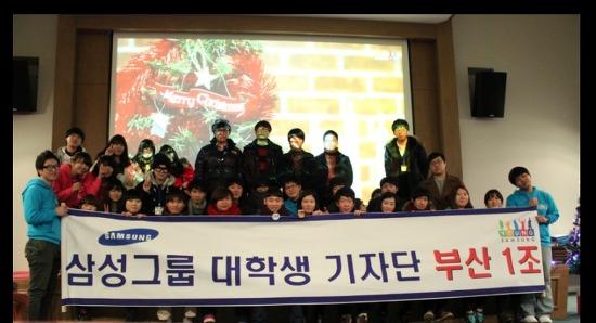 삼성그룹 대학생기자단] 2012년 12월 24일, Only 당신을 위한 나눔의 파티 '온나파티'