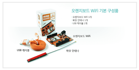 오렌지보드 WiFi
