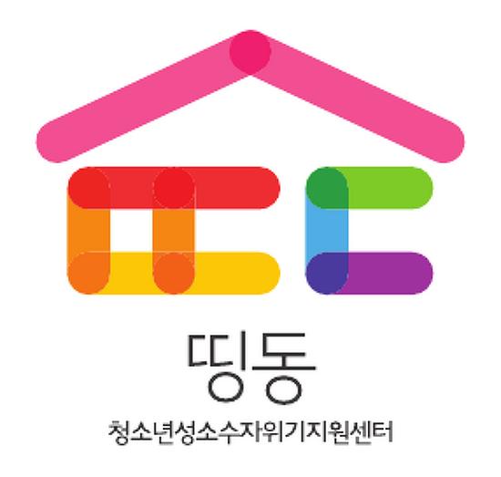 [단체 상임활동가와의 만남 ③] 청소년 성소수자 위기지원센터 띵동 - 인섭님