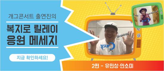 복지로 릴레이 응원영상 2탄! - 유민상, 안소미