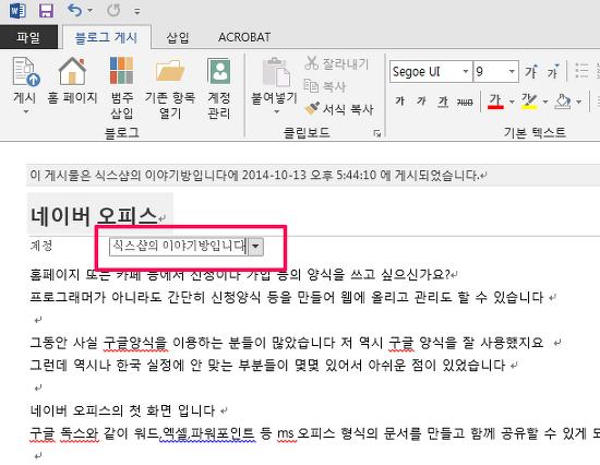 MS원노트 블로그 연동