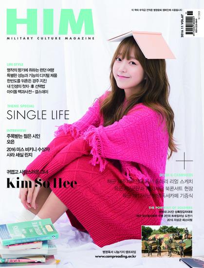 2016년 11월호 vol.67 김소희