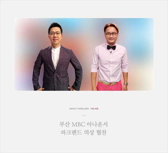 [파크랜드 의상 협찬]부산 MBC 김동현 아나운서, 곽동원 전문의 의상 협찬_정장, 셔츠