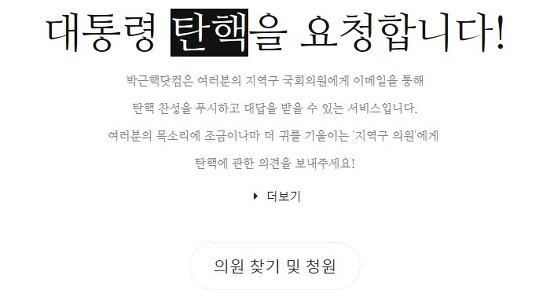박근핵닷컴,탄핵을 요청하는 곳