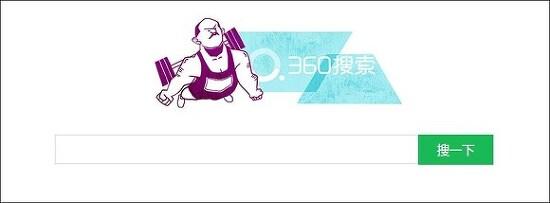 중국 검색엔진 360에 사이트 등록 방법