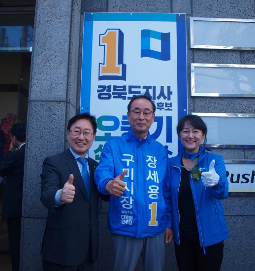 [정치분석] 경북 구미,구미시장 도의원 시의원 선거 민주당 열풍
