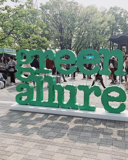 남산 얼루어 그린 캠페인 2018
