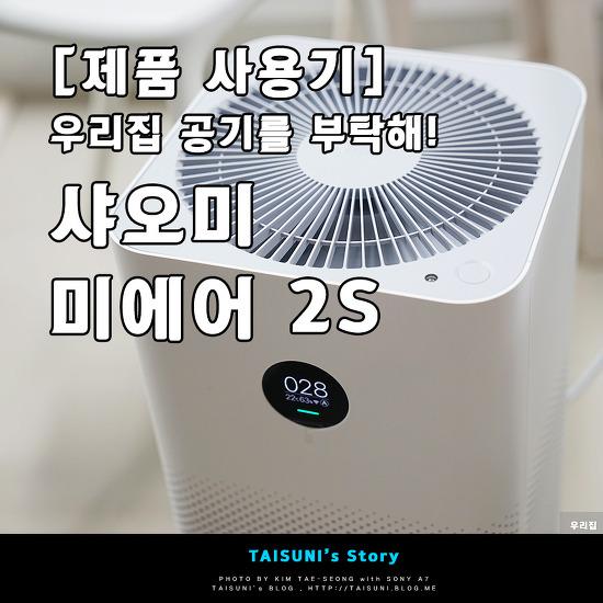 [제품 사용기] 우리집 공기를 부탁해! - 샤오미 미에어 2S
