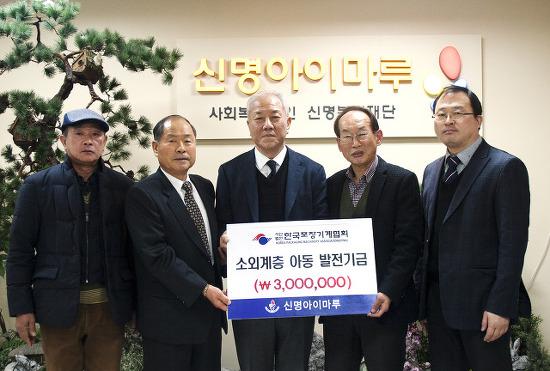(사)한국포장기계협회, 자선행사 개최