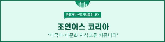 [기업인터뷰] 공유허브 취재기사_조인어스코리아