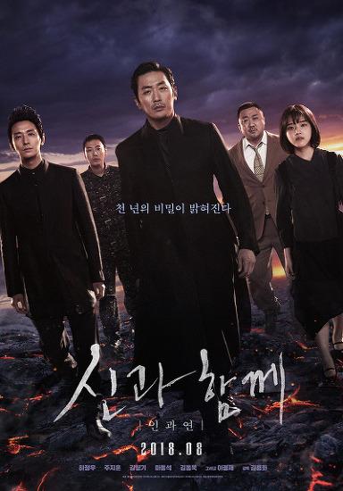 하정우, 주지훈, 김향기의 영화 '신과함께 - 인과 연' - 삼차사들의 천년 전 인연