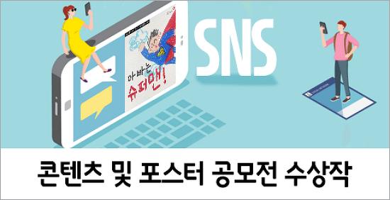 [국민건강보험공단 SNS콘텐츠 공모전 수상작 #4] 카드뉴스 부문 대상-아빠는 슈퍼맨