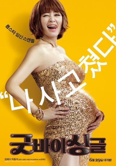 김혜수의 영화 '굿바이 싱글' - 스캔들 제조기 여배우의 임신 스캔들