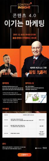[서울] 2017 콘텐츠 인사이트 2회차 - 콘텐츠 4.0, 이기는 마케팅 참가 안내
