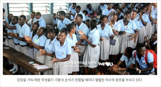 국제위러브유운동본부에서 가봉 장 일레르 오밤 에예게 중학교 책걸상 기증해 주었어요.
