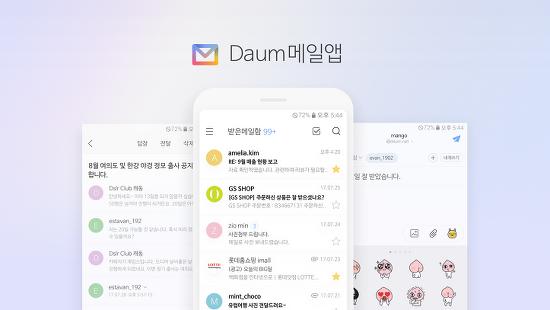 [안내] 더 좋아진 Daum 메일앱(3.0.0)을 소개합니다.