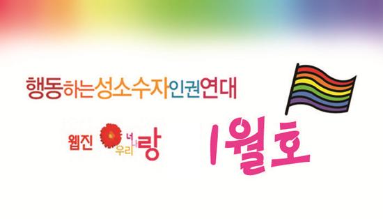 행동하는성소수자인권연대 웹진 랑 2018년 1월호