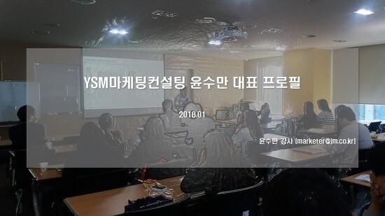 2018 전문강사 섭외 - 마케팅/창업/수출/온라인/화장품/식품/농업 분야 윤수만 강사