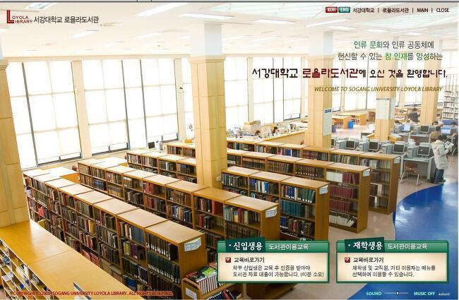 신입생 온라인 도서관 이용교육