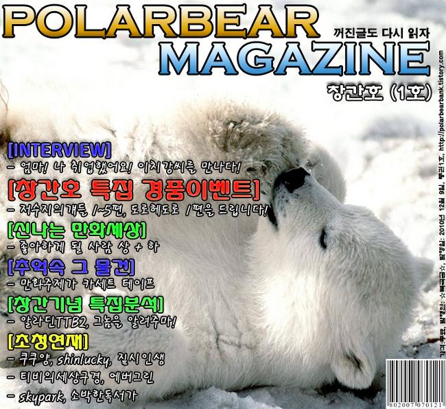 북극곰 매거진 (PolarBear Magazine) 창간호 발행