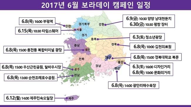 2017년 6월 보라데이 캠페인 일정
