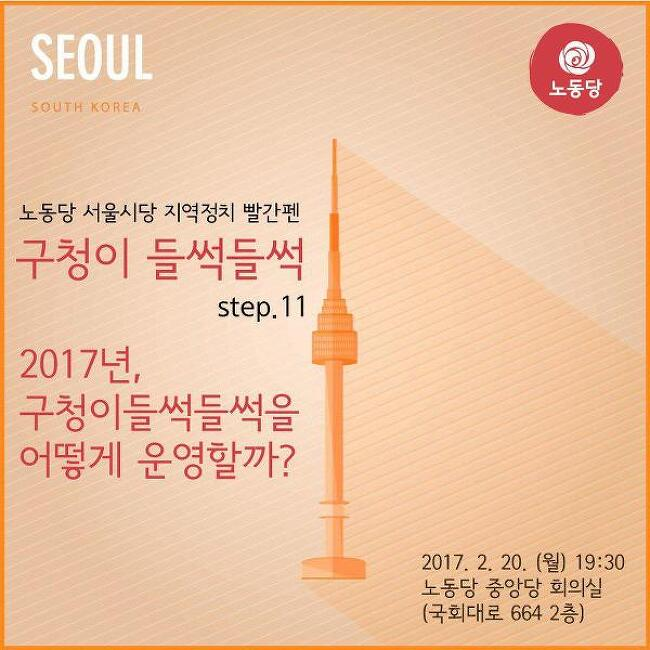 [행사] 지역정치 빨간펜, 구청이 들썩들썩 step..