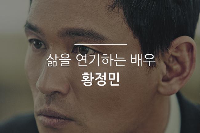 삶을 연기하는 배우, 황정민