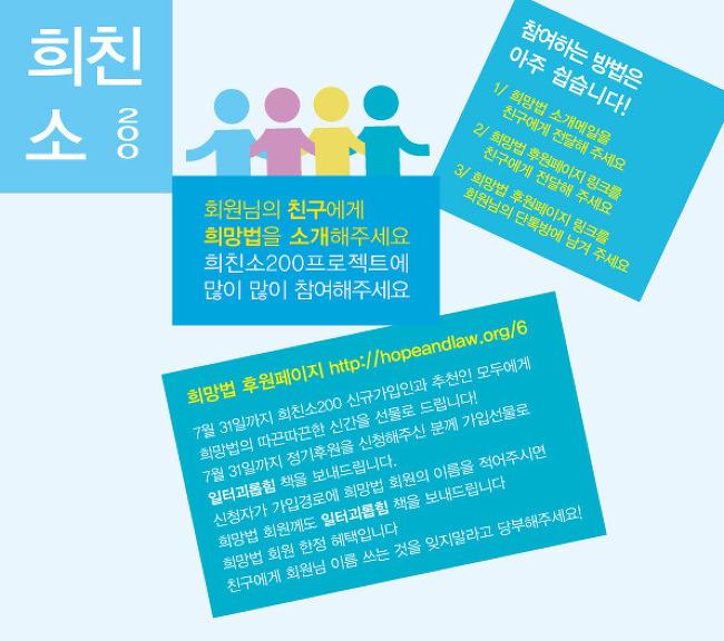 """희망법 재정안정을 위한 """"희친소200"""" 프로젝트.."""