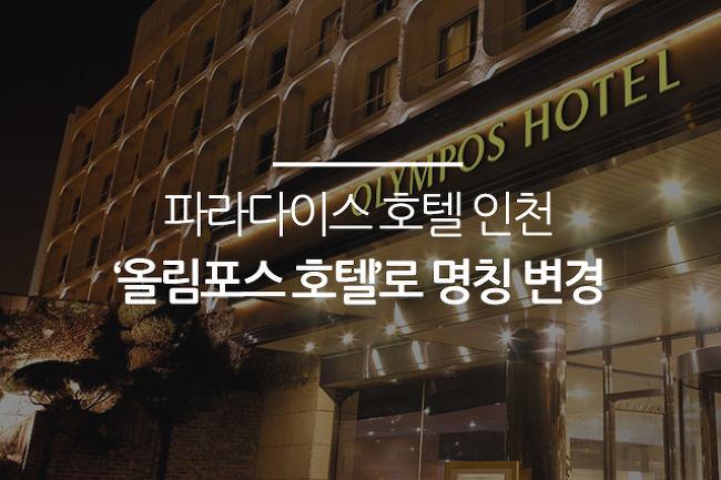 파라다이스 호텔 인천, '올림포스 호텔'로 명칭 변경