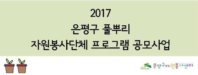 [모집] 2017 은평구 풀뿌리 자원봉사단체 프로그램 공모사업