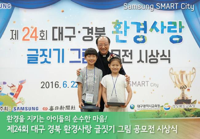 제24회 대구∙경북 환경사랑 글짓기 그림 공모..