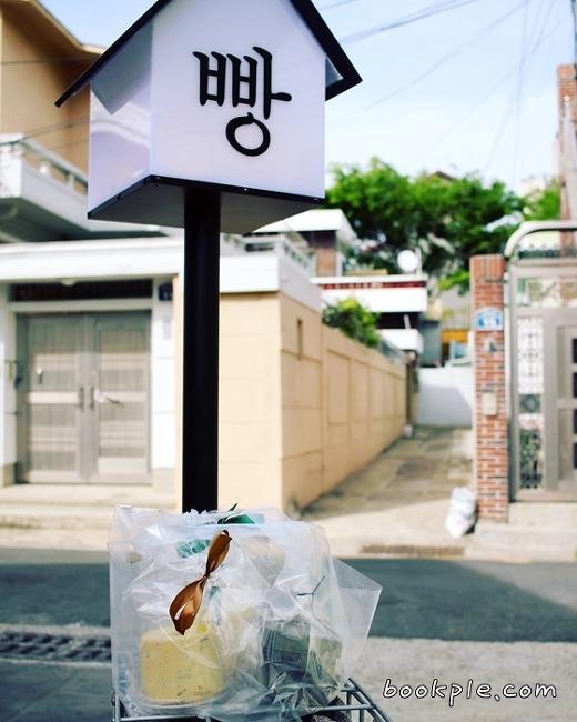 남천동 옥미당 빵집 - 호불호가 갈리는 맛