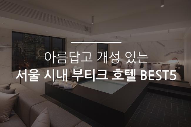 아름답고 개성 있는 서울 시내 부티크 호텔 BEST5