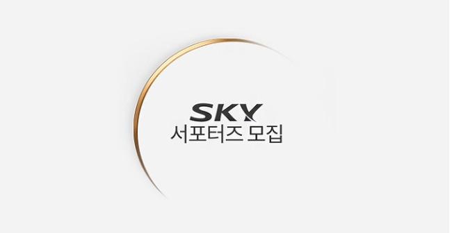 SKY IM-100 대학생 서포터즈 모집, 신청 방법은?