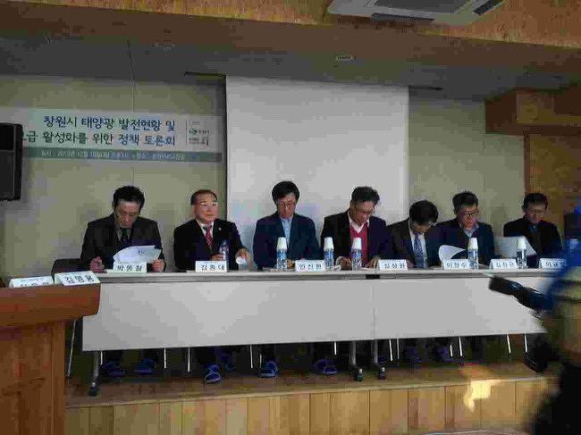 창원시 태양광 정책 토론회
