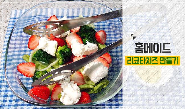 홈메이드 리코타치즈 딸기 샐러드, 리코타치즈 만드는법!