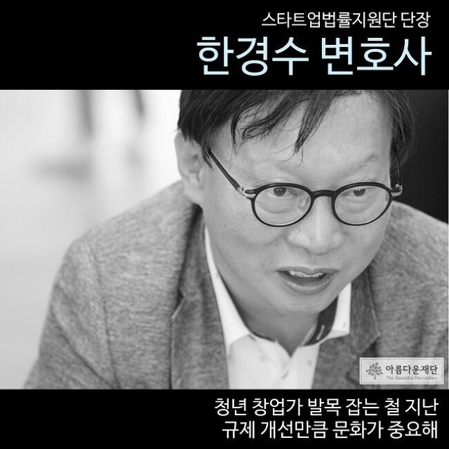 [아름다운재단] 스법단 한경수 단장 인터뷰 및 사례공유회 취재