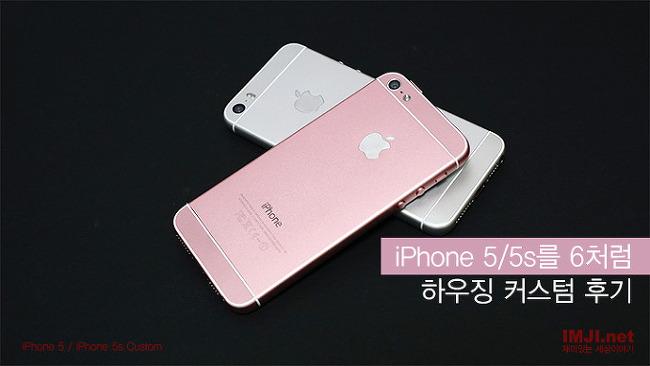 아이폰5 아이폰6미니 핑크로 만들기 아이폰 커스텀 리뷰!