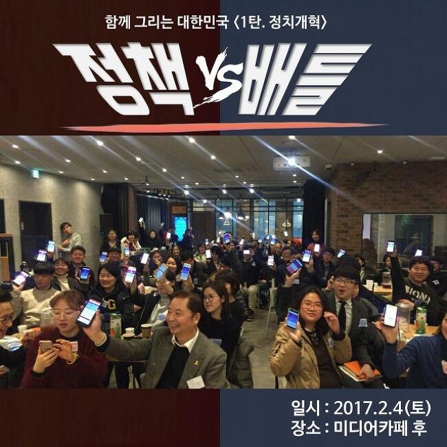 [정책배틀] 1탄. 정치개혁 '선거법 개정이냐? 개헌이냐?'