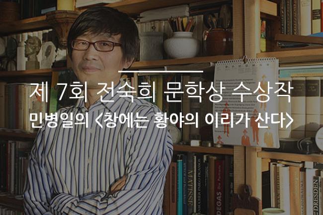 제 7회 전숙희문학상 수상작, 민병일의 <창에는 황야의 이리가 산다>