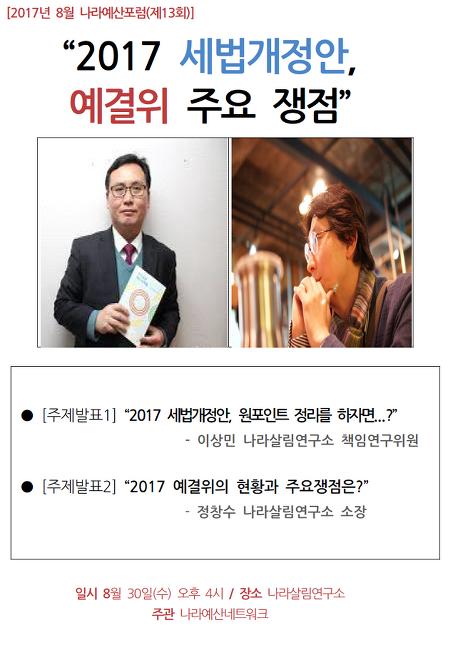 [17.8] 2017년 8월, 제13회 나라예산포럼 - 2017년 세법개정안, 예결위 주요 쟁점