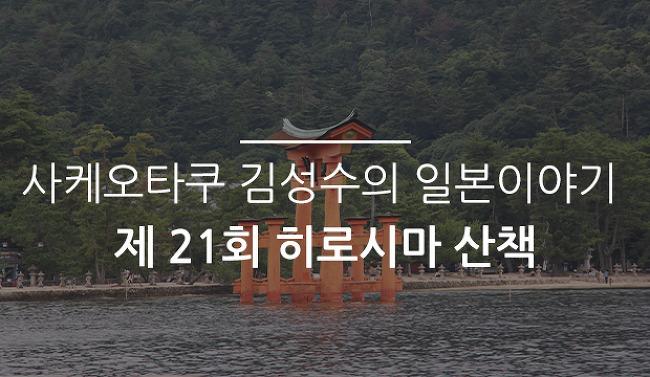 사케오타쿠 김성수의 일본이야기 제21회 히로시마 산책