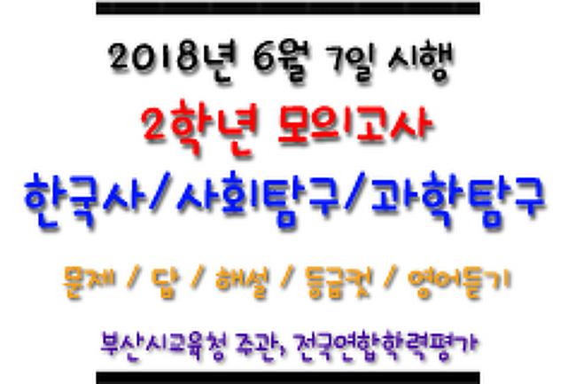 ▶ 2018 고2 6월 모의고사 한국사, 사회탐구, 과학탐구 - 문제, 답, 해설, 등급컷
