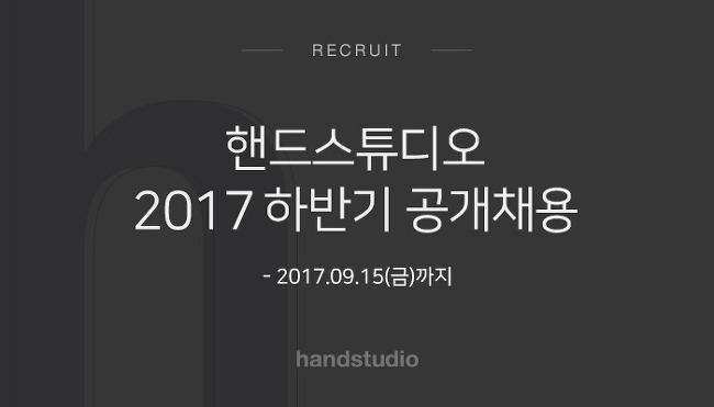 [2017 하반기 공개채용] 핸드스튜디오가 새로운 팀원을 모십니다.