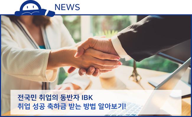 전국민 취업의 동반자 IBK 취업성공 축하금 받는 방법 알아보기!