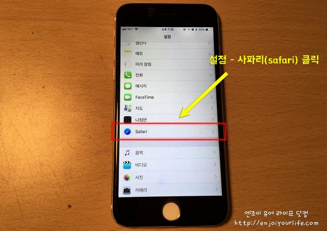 → [꿀팁] 아이폰/갤럭시 쿠키 삭제, 인터넷 사용 기록 삭제 방법