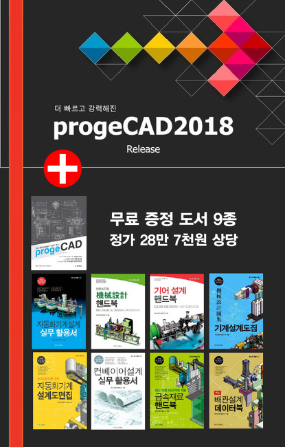 오토캐드 대란캐드 프로지캐드 2018 프로페셔널 안내
