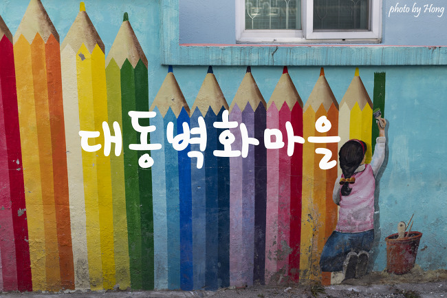 [대전 여행] 대전 사람들도 잘 모르는 숨은 여행지 대동 벽화마을