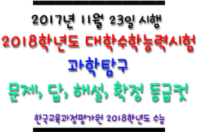 ▶ [2017년 11월 시행] 2018학년도 수능 과학탐구 - 문제, 답, 해설, 등급컷(확정)